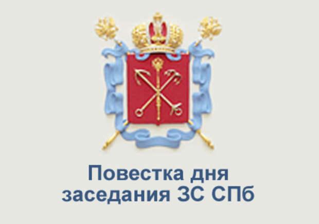 Из-за послания Путина депутаты питерского ЗакСА перенесли пленарное заседание
