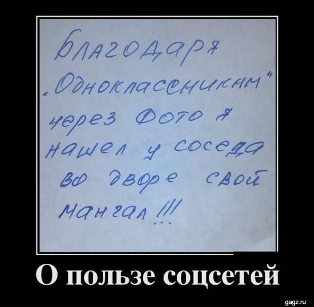 demotivator_prikol_gagz_ru_14458558