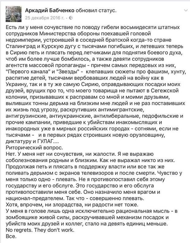 Преступление и наказание за русофобию