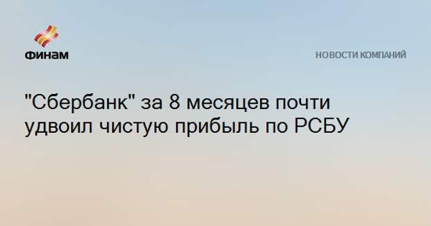 """""""Сбербанк"""" за 8 месяцев почти удвоил чистую прибыль по РСБУ"""