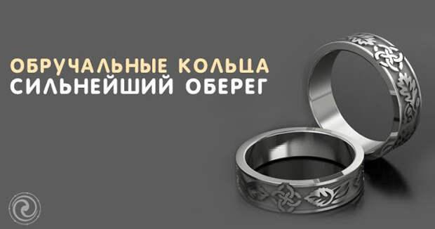 Обручальные кольца — сильнейший оберег