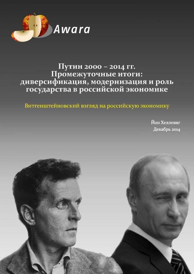Исследование экономики России. Диверсификация, модернизация и роль государства