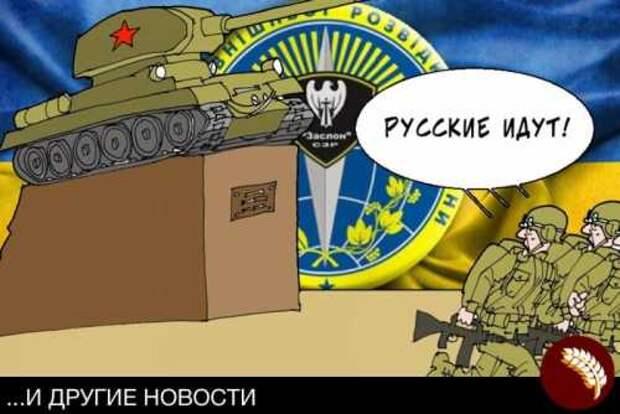 Разведка Украины: Страшно жить – кругом Россия