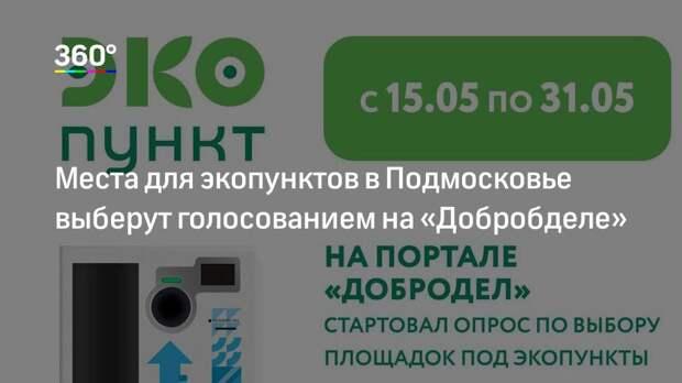 Места для экопунктов в Подмосковье выберут голосованием на «Добробделе»
