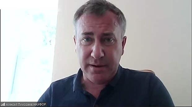 президент НАУФОР Алексей Тимофеев