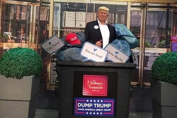 Трампа отправили в мусорку