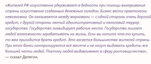 Жителей РФ удерживают в бедности искусственно – экономист Делягин