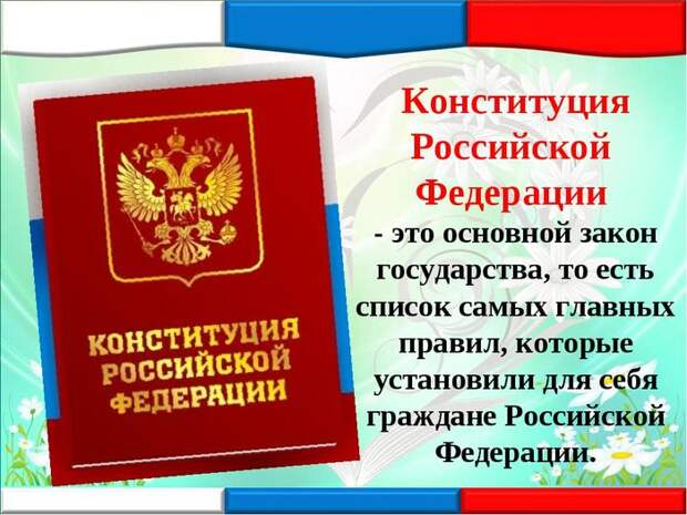 Надо ли менять Конституцию России?