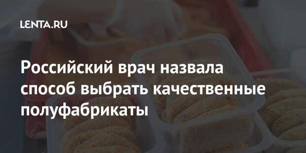 Российский врач назвала способ выбрать качественные полуфабрикаты