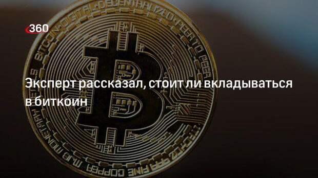 Эксперт рассказал, стоит ли вкладываться в биткоин