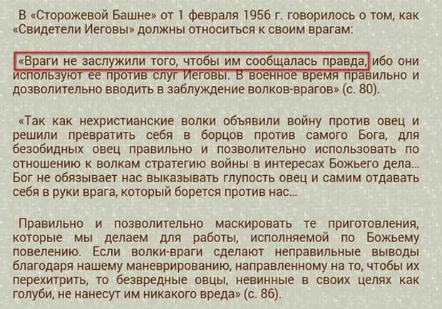 «Свидетели Иеговы» под защитой Запада… в России?