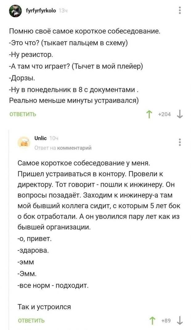 Смешные комментарии изсоц.сетей