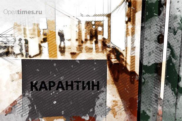Социальные учреждения орловской области будут закрыты на карантин