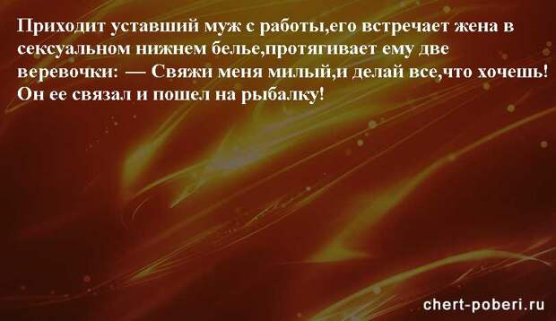 Самые смешные анекдоты ежедневная подборка chert-poberi-anekdoty-chert-poberi-anekdoty-36130111072020-7 картинка chert-poberi-anekdoty-36130111072020-7