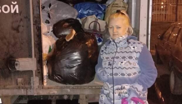Волонтеры Подольска передали вещи для нуждающихся