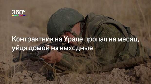 Контрактник на Урале пропал на месяц, уйдя домой на выходные