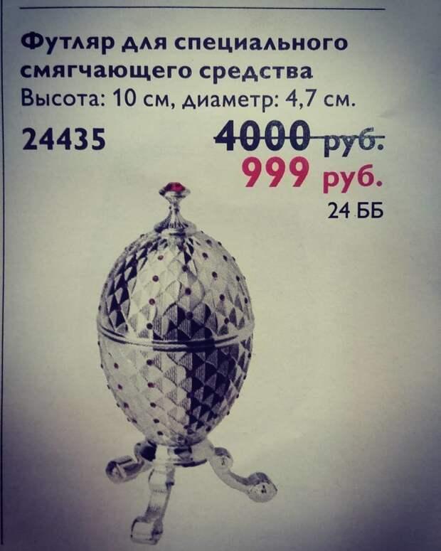 Для какого такого средства ваш футляр за почти 1000 рублей со скидкой? бесполезные, непонятное, странные товары, удивительное, юмор