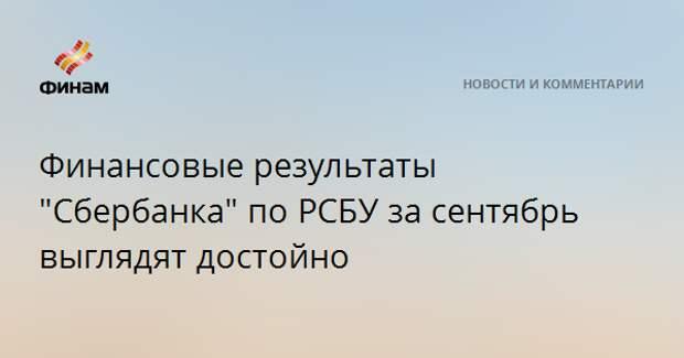 """Финансовые результаты """"Сбербанка"""" по РСБУ за сентябрь выглядят достойно"""
