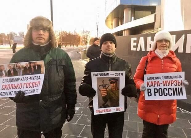 Пикет против Кара-Мурзы Фото:vk.com