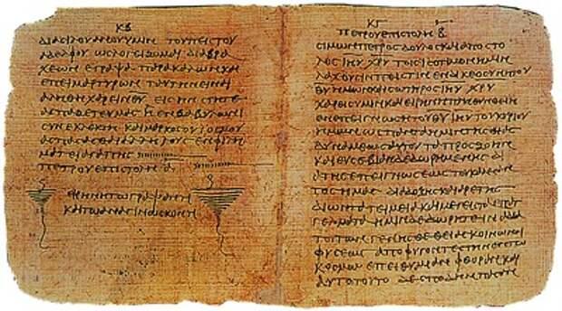 Топонимика древности. На каком языке изначально написана Библия