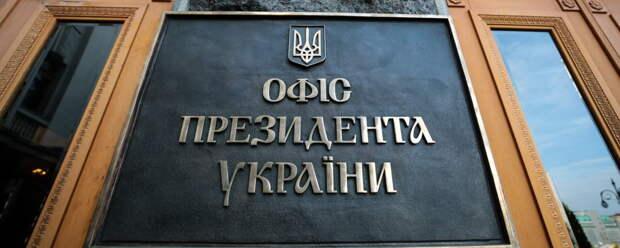 Война в Донбассе продолжится. Обнародованы секретные документы из офиса Зеленского