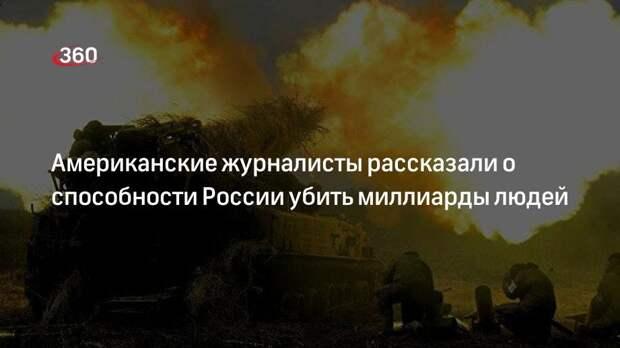 Американские журналисты заявили, что ядерное оружие России способно убить миллиарды людей