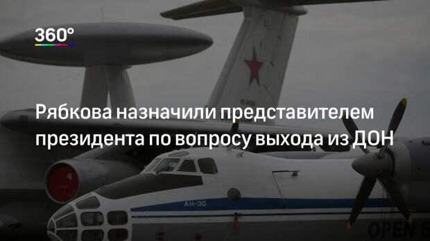 Рябкова назначили представителем президента по вопросу выхода из ДОН