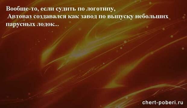 Самые смешные анекдоты ежедневная подборка chert-poberi-anekdoty-chert-poberi-anekdoty-35030424072020-18 картинка chert-poberi-anekdoty-35030424072020-18