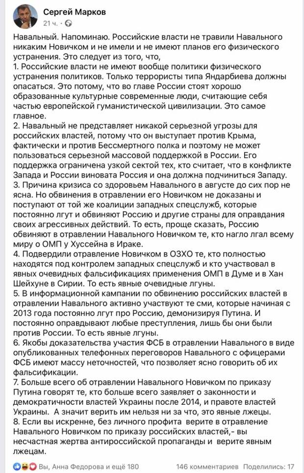 Сергей Марков о Навальном