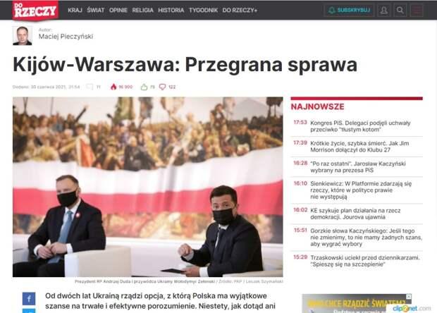 Do Rzeczy: Польша упускает «подарок судьбы» в лице Зеленского