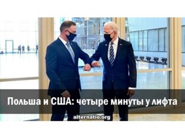 Польша и США: четыре минуты у лифта