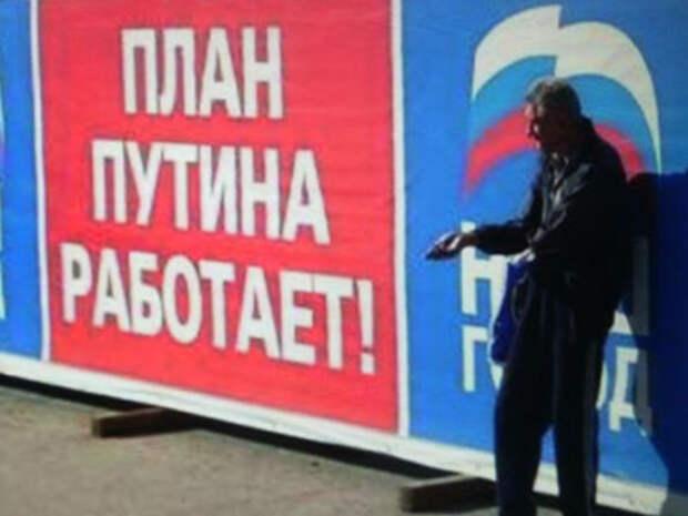 Национальный Лидер обманул учителей, как «ЕдРо» всю Россию в 2002-м