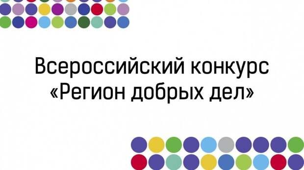 Региональный этап Всероссийского конкурса лучших региональных практик поддержки волонтерства «Регион добрых дел»