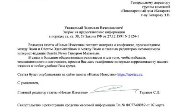 Попал под горячую руку: после драки с сыном Жириновского Битаров угрожает журналисту