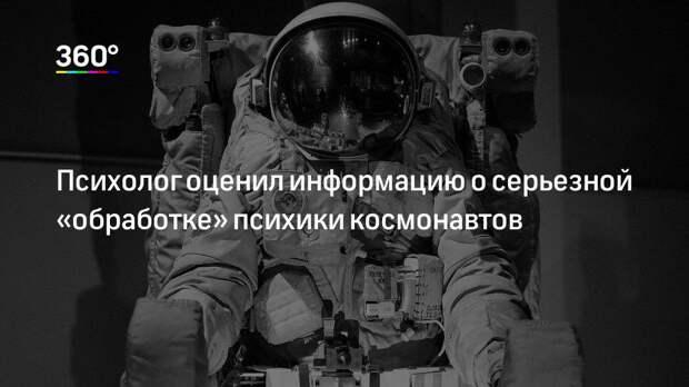 Психолог оценил информацию о серьезной «обработке» психики космонавтов