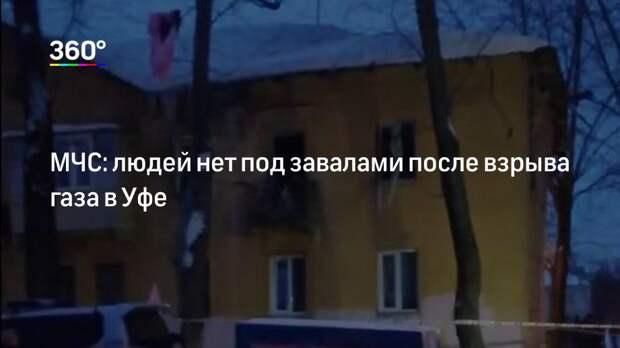 МЧС: людей нет под завалами после взрыва газа в Уфе