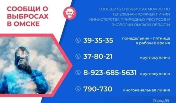 Снова превышение. В Омске произошли мощные выбросы