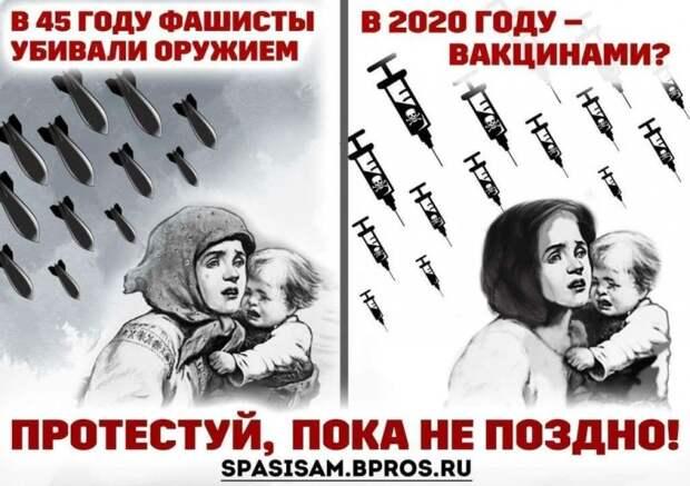 Народ объединяется против вакцинаторов
