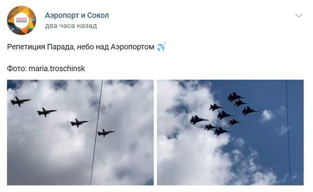 Фото дня: железные птицы пронеслись над Аэропортом