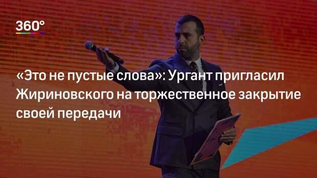 «Это не пустые слова»: Ургант пригласил Жириновского на торжественное закрытие своей передачи