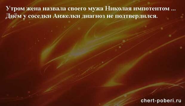 Самые смешные анекдоты ежедневная подборка chert-poberi-anekdoty-chert-poberi-anekdoty-19010606042021-2 картинка chert-poberi-anekdoty-19010606042021-2