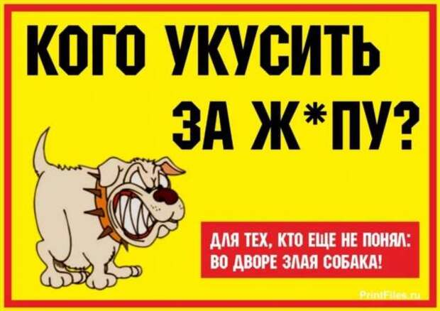 Предупреждающие таблички. Прикольные. Подборкаchert-poberi-tablichki-52430901072020-12 картинка chert-poberi-tablichki-52430901072020-12