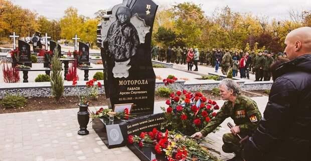 Мемориал героям ДНР