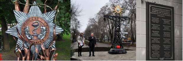 Памятные знаки погибшим медикам, энергетикам и работникам ЖКХ Донецка