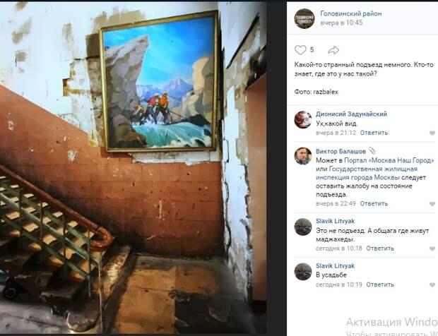Фото дня: подъезд в Головинском как картинная галерея
