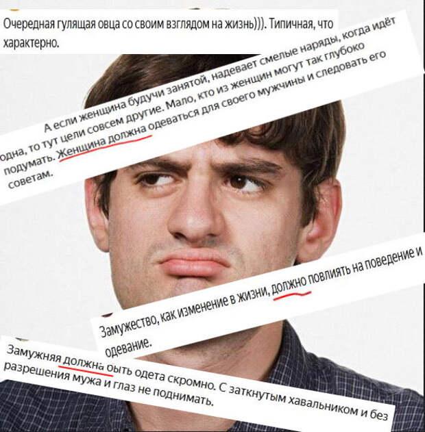 Коллаж автора. Здесь использованы фрагменты мужских комментариев под указанной выше статьёй.