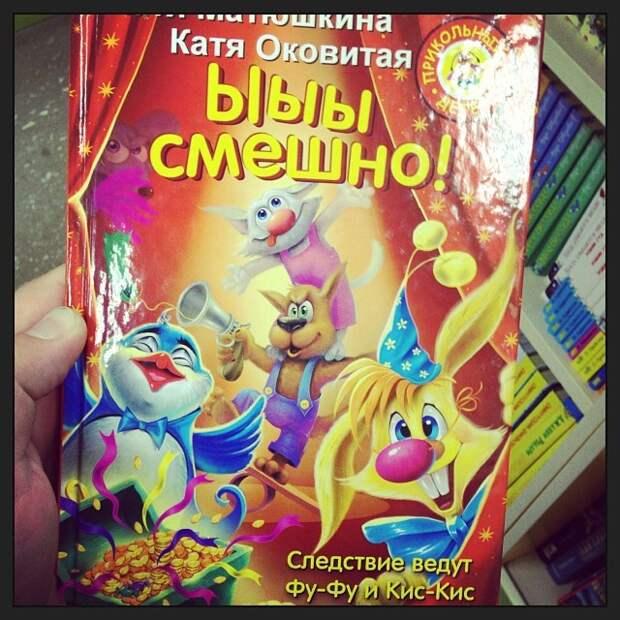 Как-то так бред, детские книги, для детей, литература, прикол