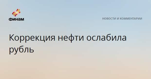Коррекция нефти ослабила рубль