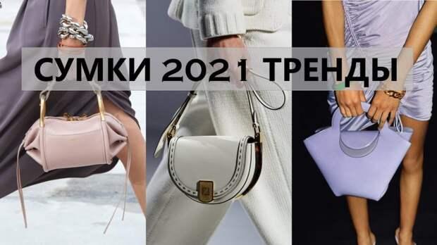 Модные женские сумки 2021 года: тренды, фото стильных образов