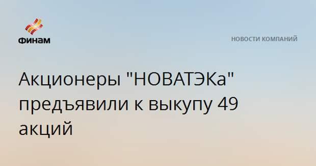 """Акционеры """"НОВАТЭКа"""" предъявили к выкупу 49 акций"""
